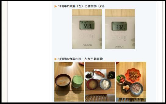 17日間で痩せるっ!トニー北原の酵素ダイエット大作戦!食事記録画像