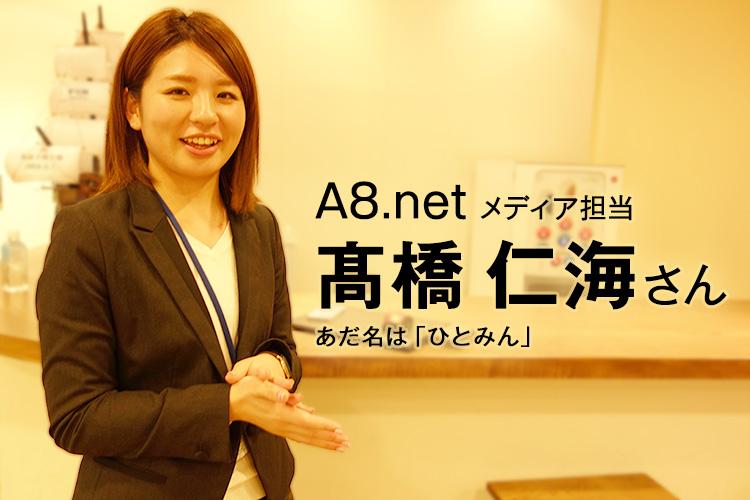 A8メディア担当の髙橋さん