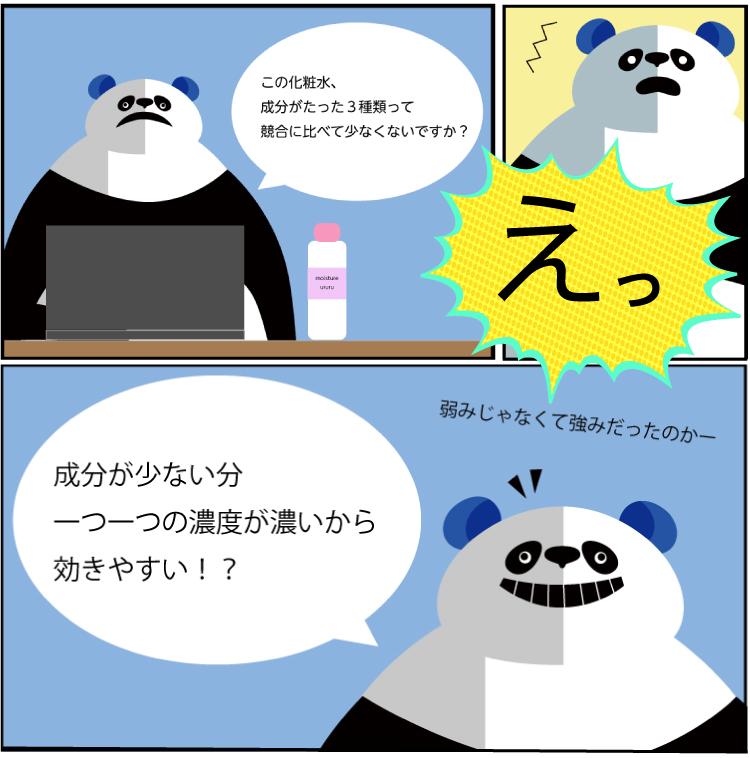 パンダ@座談会