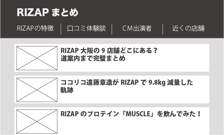 RIZAPまとめサイト