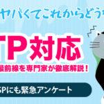 ITPトップイメージ